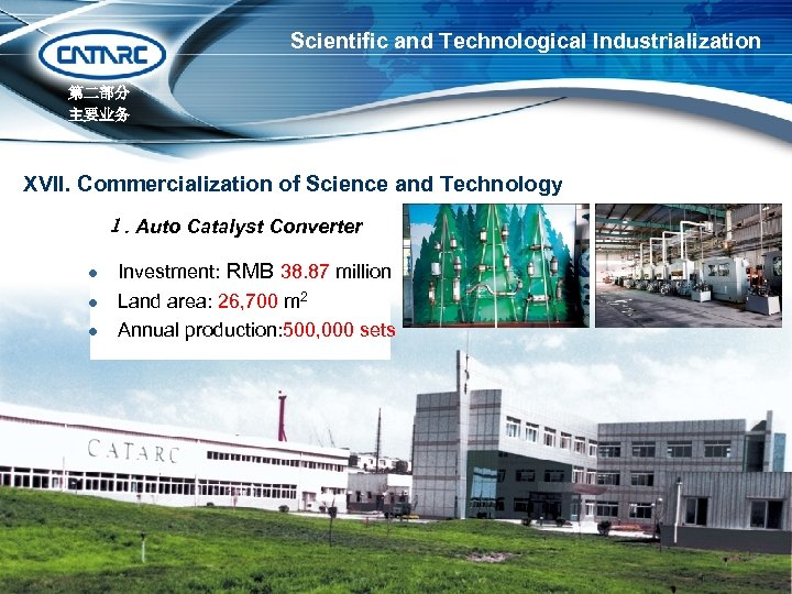 Scientific and Technological Industrialization 第二部分 主要业务 XVII. Commercialization of Science and Technology 1. Auto