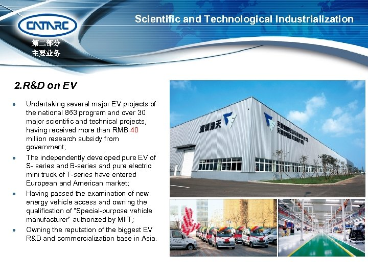 Scientific and Technological Industrialization 第二部分 主要业务 2. R&D on EV l l Undertaking several