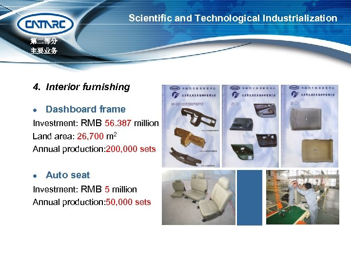 Scientific and Technological Industrialization 第二部分 主要业务 4. Interior furnishing Dashboard frame Investment: RMB 56.