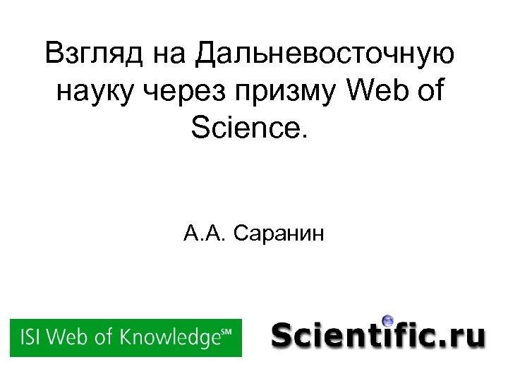 Взгляд на Дальневосточную науку через призму Web of Science. А. А. Саранин