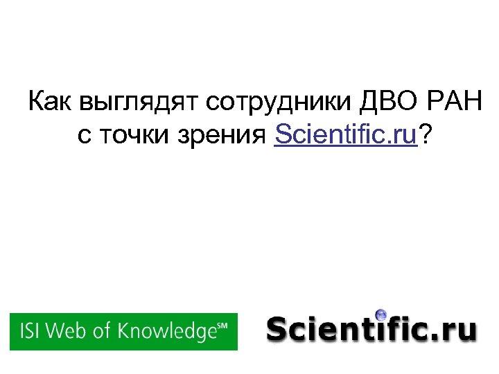 Как выглядят сотрудники ДВО РАН с точки зрения Scientific. ru?