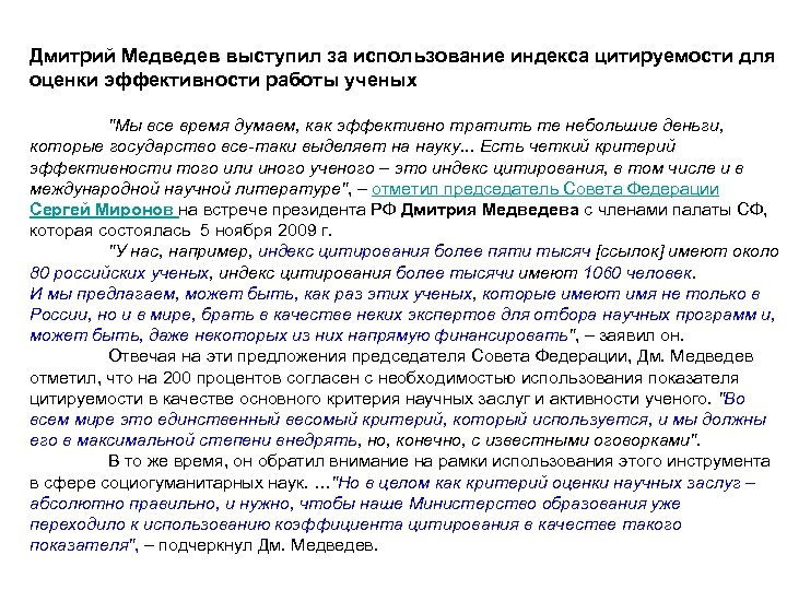 Дмитрий Медведев выступил за использование индекса цитируемости для оценки эффективности работы ученых