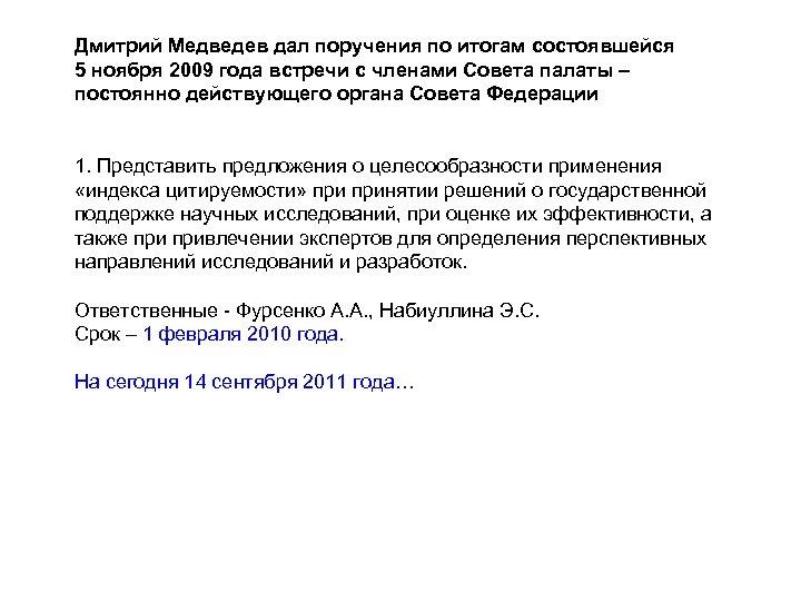 Дмитрий Медведев дал поручения по итогам состоявшейся 5 ноября 2009 года встречи с членами