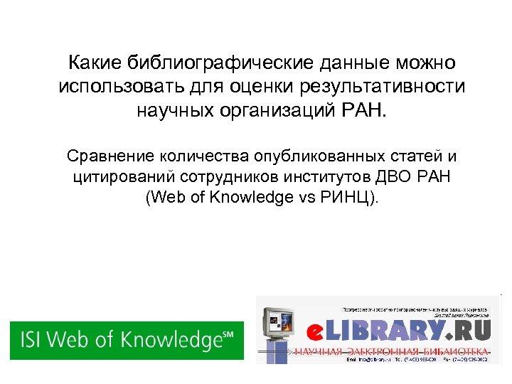 Какие библиографические данные можно использовать для оценки результативности научных организаций РАН. Сравнение количества опубликованных