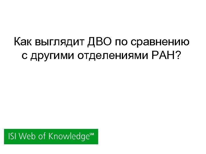 Как выглядит ДВО по сравнению с другими отделениями РАН?