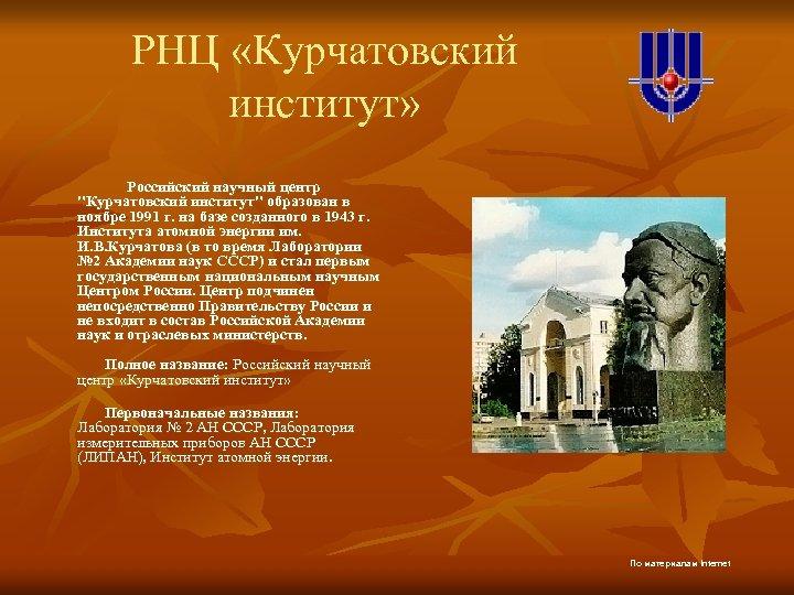РНЦ «Курчатовский институт» Российский научный центр