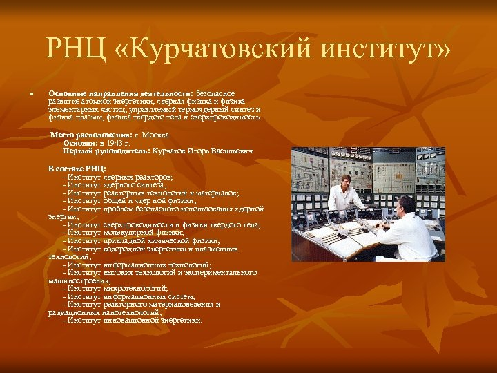 РНЦ «Курчатовский институт» n Основные направления деятельности: безопасное развитие атомной энергетики, ядерная физика и