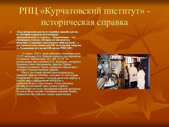 РНЦ «Курчатовский институт» - историческая справка n «Курчатовский институт подобен живой клетке, из которой