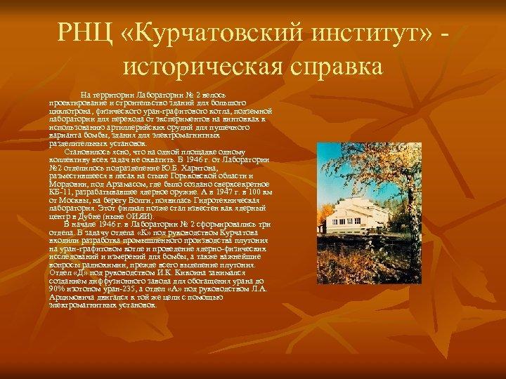 РНЦ «Курчатовский институт» - историческая справка На территории Лаборатории № 2 велось проектирование и