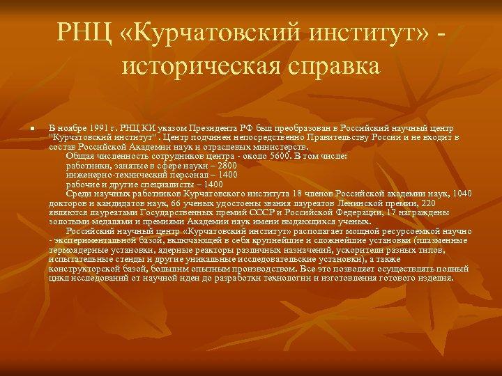 РНЦ «Курчатовский институт» - историческая справка n В ноябре 1991 г. РНЦ КИ указом