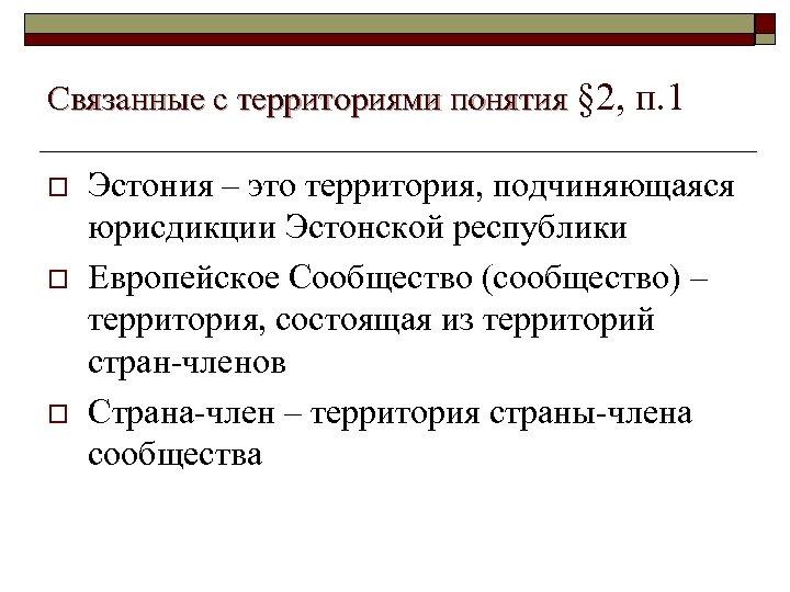 Связанные с территориями понятия § 2, п. 1 o o o Эстония – это