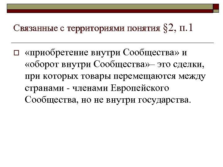 Связанные с территориями понятия § 2, п. 1 o «приобретение внутри Сообщества» и «оборот