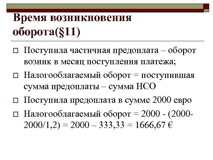 Время возникновения оборота(§ 11) o o Поступила частичная предоплата – оборот возник в месяц