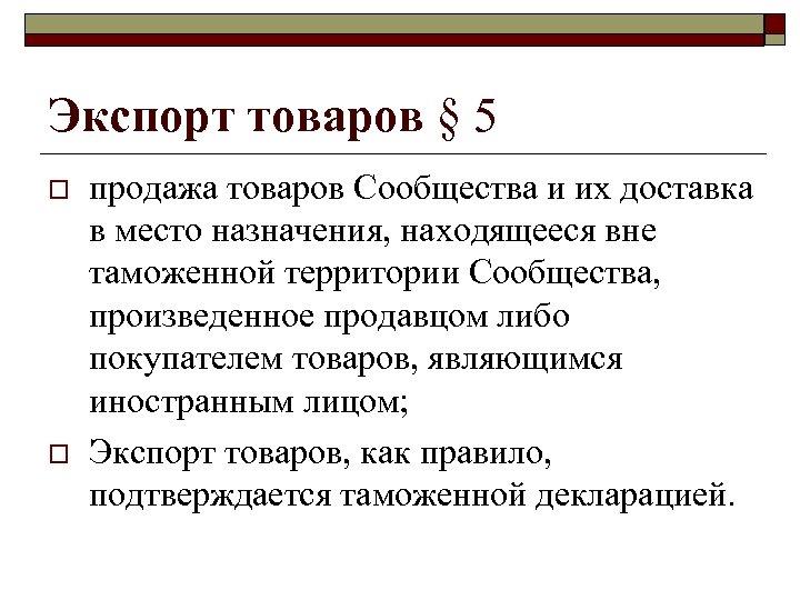 Экспорт товаров § 5 o o продажа товаров Сообщества и их доставка в место