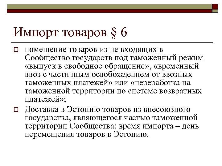 Импорт товаров § 6 o o помещение товаров из не входящих в Сообщество государств