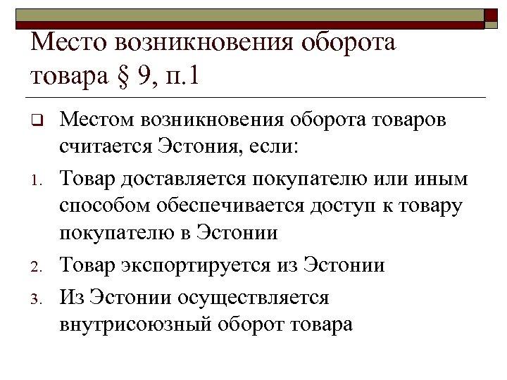 Место возникновения оборота товара § 9, п. 1 q 1. 2. 3. Местом возникновения