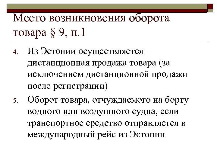 Место возникновения оборота товара § 9, п. 1 4. 5. Из Эстонии осуществляется дистанционная