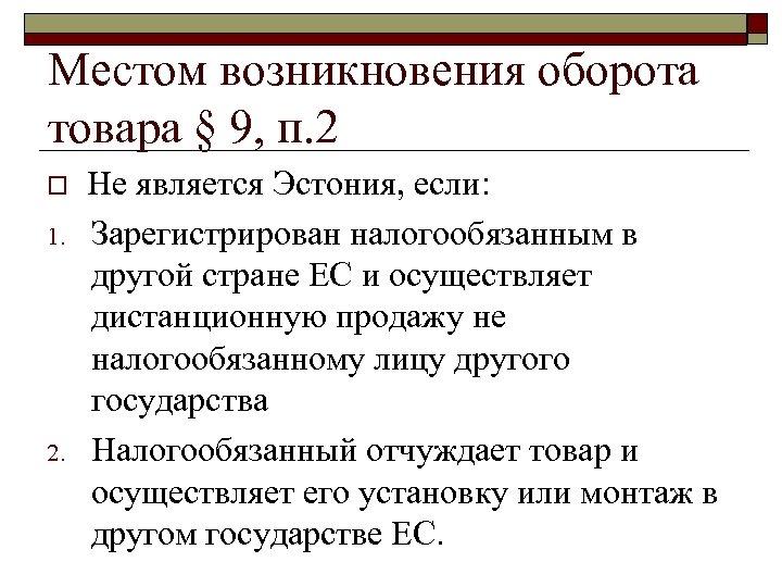 Местом возникновения оборота товара § 9, п. 2 o 1. 2. Не является Эстония,