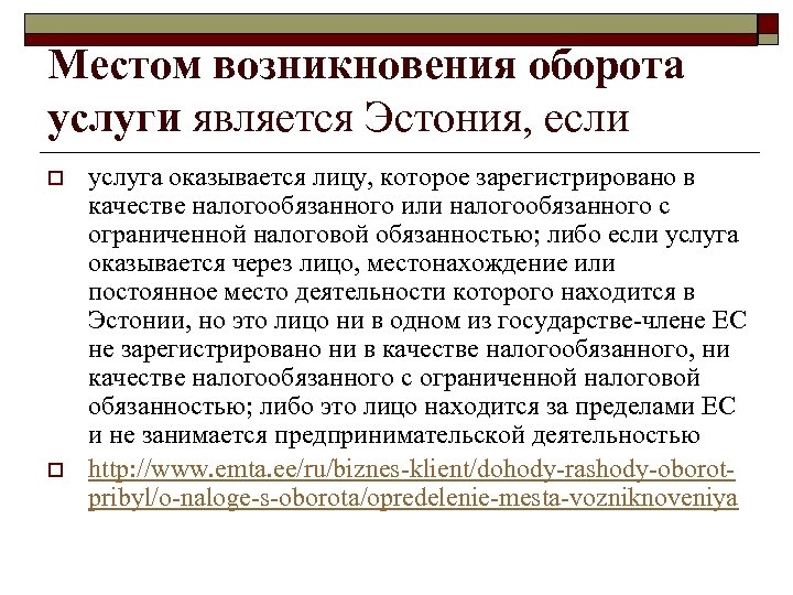 Местом возникновения оборота услуги является Эстония, если o o услуга оказывается лицу, которое зарегистрировано