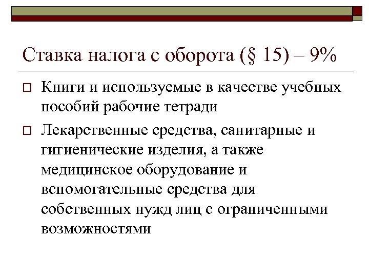 Ставка налога с оборота (§ 15) – 9% o o Книги и используемые в