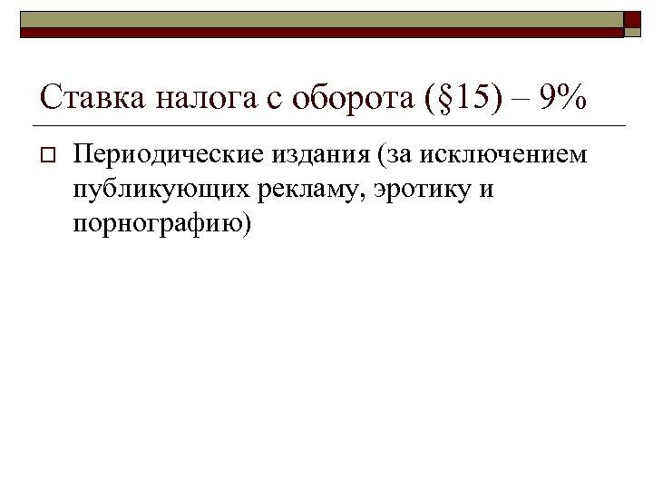 Ставка налога с оборота (§ 15) – 9% o Периодические издания (за исключением публикующих