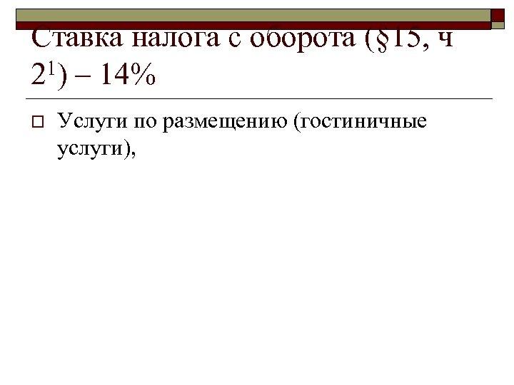 Ставка налога с оборота (§ 15, ч 21) – 14% o Услуги по размещению