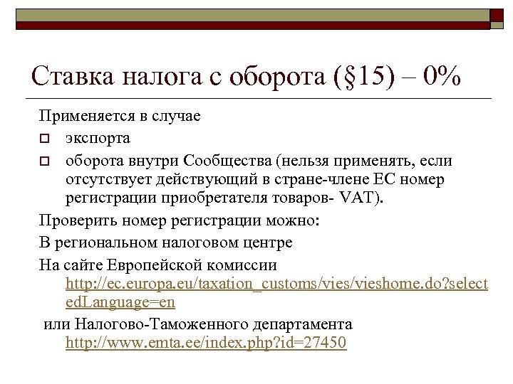 Ставка налога с оборота (§ 15) – 0% Применяется в случае o экспорта o