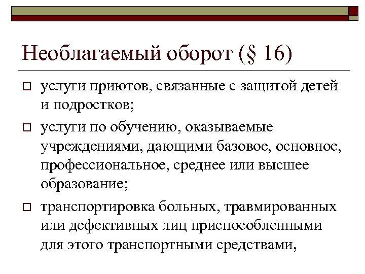 Необлагаемый оборот (§ 16) o o o услуги приютов, связанные с защитой детей и