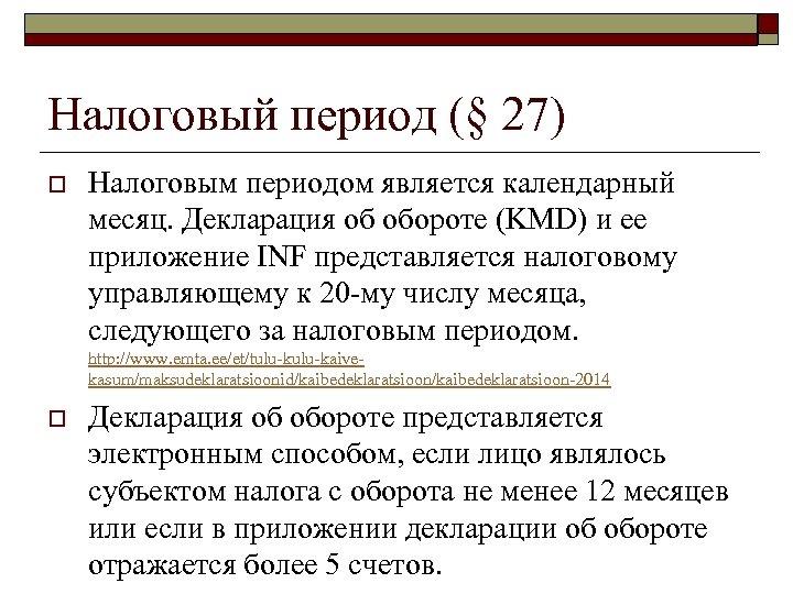 Налоговый период (§ 27) o Налоговым периодом является календарный месяц. Декларация об обороте (KMD)