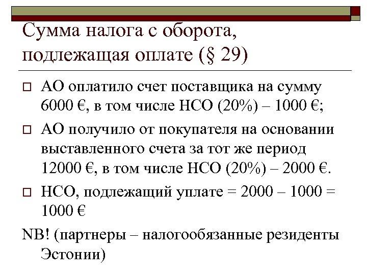 Сумма налога с оборота, подлежащая оплате (§ 29) АО оплатило счет поставщика на сумму
