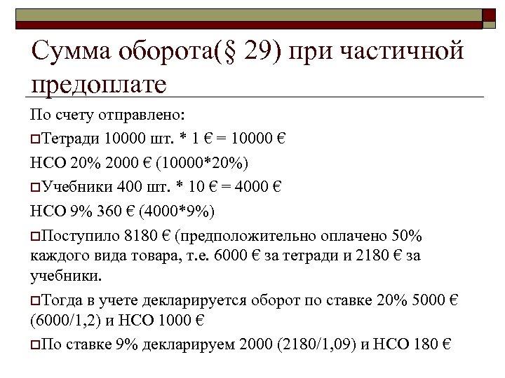 Сумма оборота(§ 29) при частичной предоплате По счету отправлено: o. Тетради 10000 шт. *