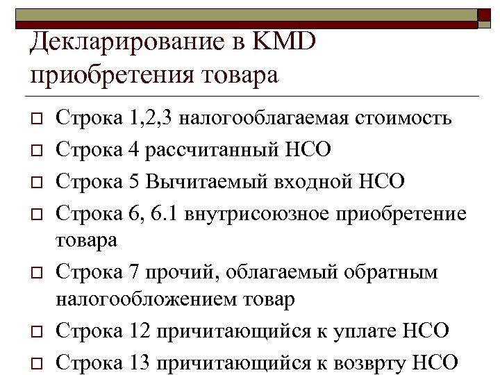 Декларирование в KMD приобретения товара o o o o Строка 1, 2, 3 налогооблагаемая