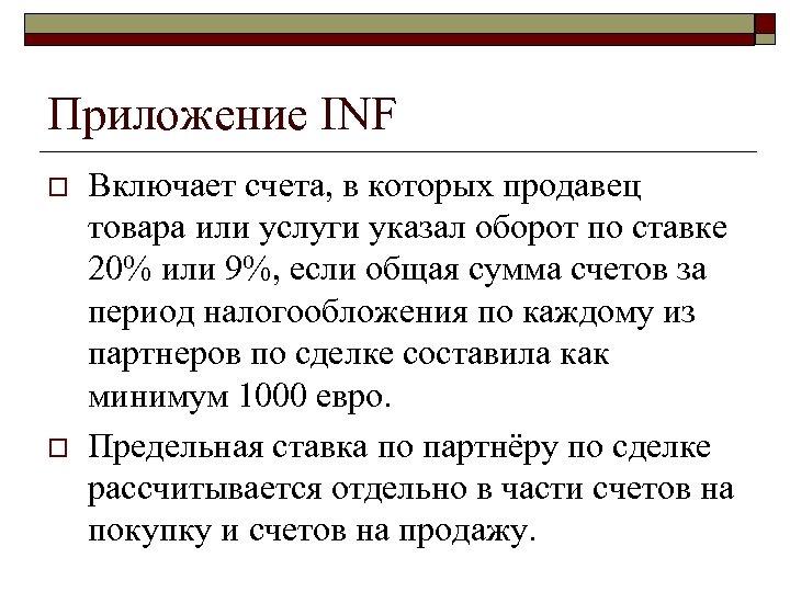 Приложение INF o o Включает счета, в которых продавец товара или услуги указал оборот
