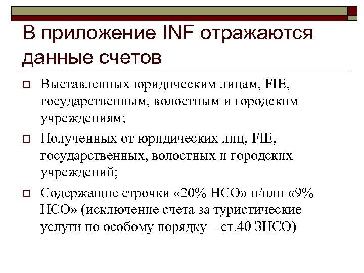 В приложение INF отражаются данные счетов o o o Выставленных юридическим лицам, FIE, государственным,