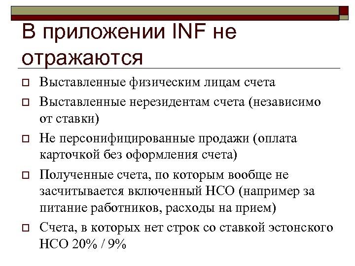 В приложении INF не отражаются o o o Выставленные физическим лицам счета Выставленные нерезидентам