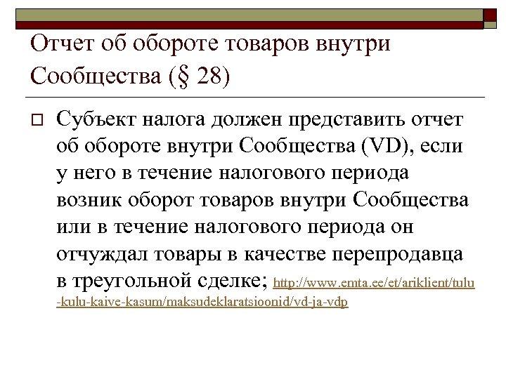 Отчет об обороте товаров внутри Сообщества (§ 28) o Субъект налога должен представить отчет