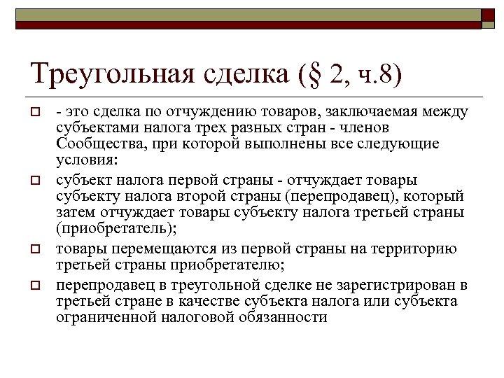 Треугольная сделка (§ 2, ч. 8) o o - это сделка по отчуждению товаров,
