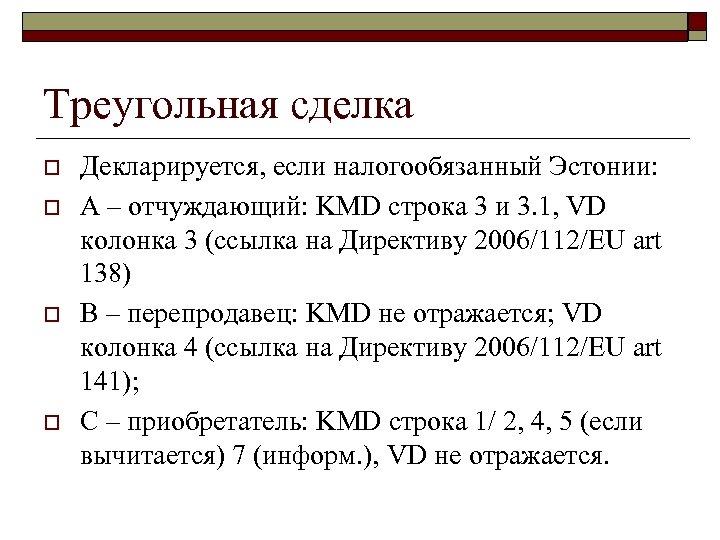 Треугольная сделка o o Декларируется, если налогообязанный Эстонии: А – отчуждающий: KMD строка 3