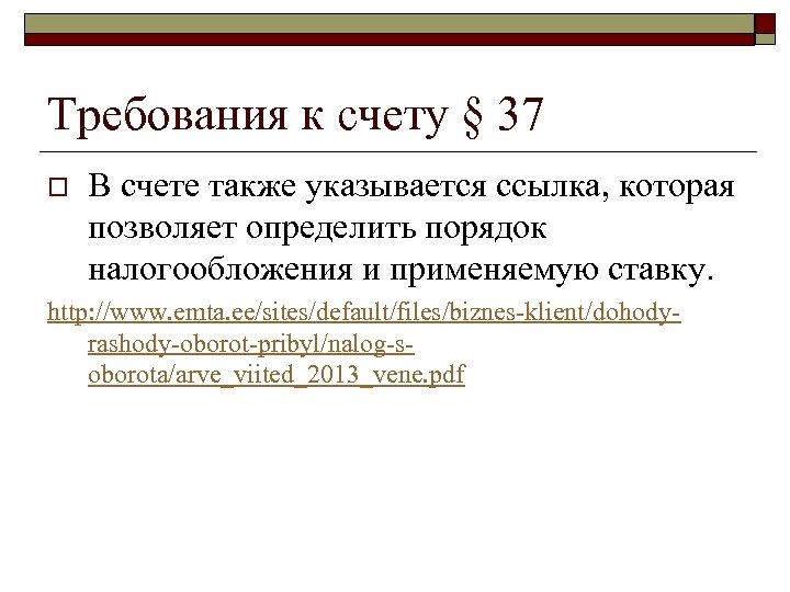 Требования к счету § 37 o В счете также указывается ссылка, которая позволяет определить