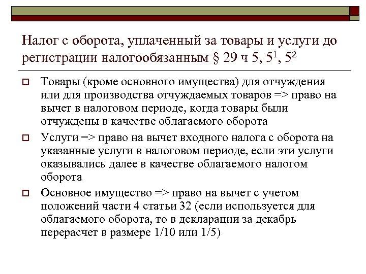 Налог с оборота, уплаченный за товары и услуги до регистрации налогообязанным § 29 ч