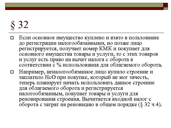 § 32 o o Если основное имущество куплено и взято в пользование до регистрации
