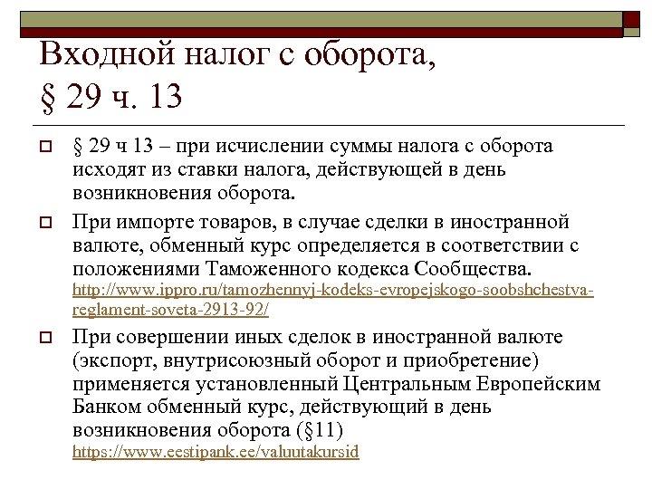 Входной налог с оборота, § 29 ч. 13 o o § 29 ч 13