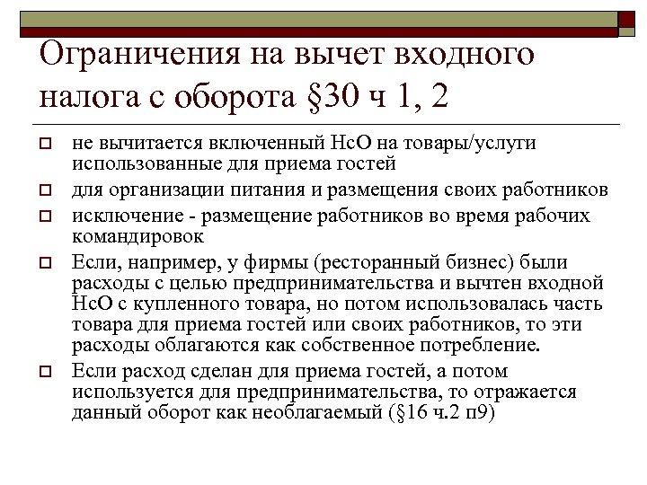 Ограничения на вычет входного налога с оборота § 30 ч 1, 2 o o
