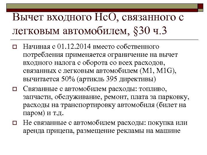 Вычет входного Нс. О, связанного с легковым автомобилем, § 30 ч. 3 o o