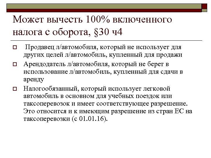 Может вычесть 100% включенного налога с оборота, § 30 ч4 o o o Продавец