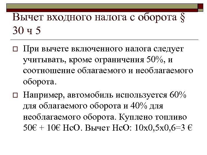 Вычет входного налога с оборота § 30 ч 5 o o При вычете включенного
