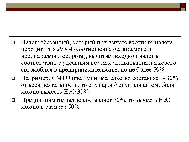 o o o Налогообязанный, который при вычете входного налога исходит из § 29 ч