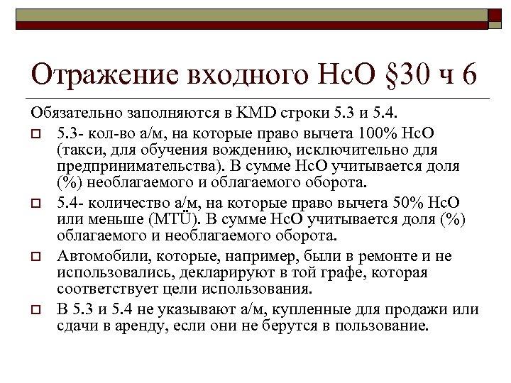 Отражение входного Нс. О § 30 ч 6 Обязательно заполняются в KMD строки 5.
