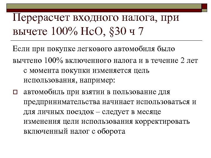 Перерасчет входного налога, при вычете 100% Нс. О, § 30 ч 7 Если при