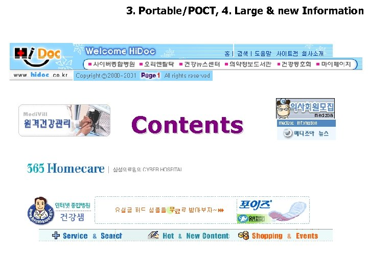 3. Portable/POCT, 4. Large & new Information Contents